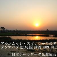 スマナサーラ長老のダンマパダ講義 009-010(MP3音声)