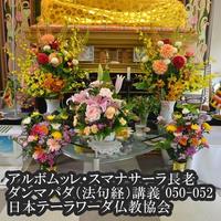 スマナサーラ長老のダンマパダ講義050-052(MP3音声)
