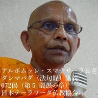 スマナサーラ長老のダンマパダ講義072(MP3音声)