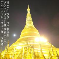 スマナサーラ長老のダンマパダ講義060(MP3音声)