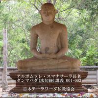 スマナサーラ長老のダンマパダ講義 001-002(MP3音声)