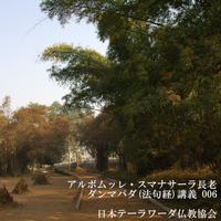 スマナサーラ長老のダンマパダ講義 006(MP3音声)