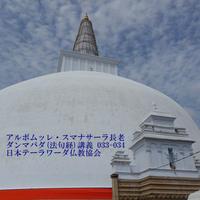 スマナサーラ長老のダンマパダ講義 033-034(MP3音声)