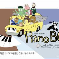 Piano Bop Level 3 オンライン・ビデオ・コース