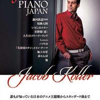Jazz Piano Japan (1st Edition)