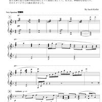 『富士五湖』上級ピアノ曲
