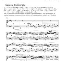 『幻想即興曲』上級ジャズアレンジ
