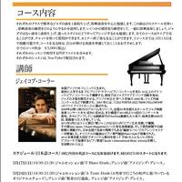 ジェイコブ・コーラー限定オンライン・ジャズ・ピアノ・コース