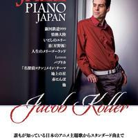 Jazz Piano Japan E-Book