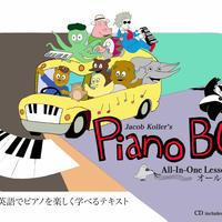 Piano Bop Level 1 オンライン・ビデオ・コース