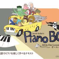 Piano Bop Level 2 (E-Book)
