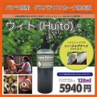 ジャグア/ウィト抽出液120ml(Jagua /Huito Extract) 100% fresh juice