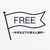 7月11日 東京公演 無料チケット