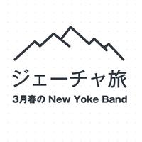 3月4日 東京公演 チケット
