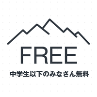 3月4日 東京公演 無料チケット