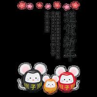 謹賀新年無料テンプレート(2020年 ネズミ夫婦だるまと子供) 02 高解像度版 / Rat daruma couple and child 02