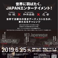 世界に羽ばたく、JAPANエンターテイメント!ー 前売りチケット