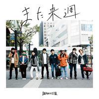1st EP〖また来週〗