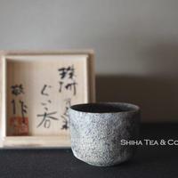 篠原敬珠洲焼柴焼杯 SUZU ware Wood Fired  Zen Cup