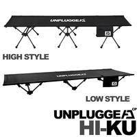 ハイとローの2スタイル可能  幅65cm オールブラック アンプラグドキャンプ コット  ハイク  HI-KU