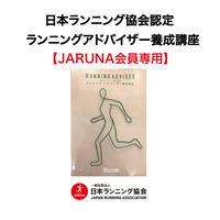 【JARUNA会員専用】【11/23.24】日本ランニング協会認定ランニングアドバイザー養成講座
