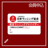 ランニングアドバイザー 認定カード再発行