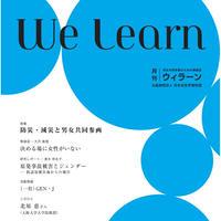 月刊『We learn』2019年8月号