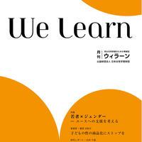 月刊『We learn』2019年5月号