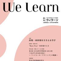 月刊『We learn』2019年3月号