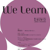 月刊『We learn』2017年11・12月号