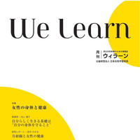 月刊『We learn』2017年7月号