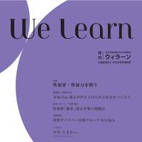 月刊『We learn』2018年11.12月号