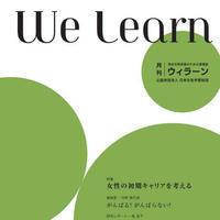 月刊『We learn』2018年5月号