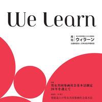 月刊『We learn』2019年4月号