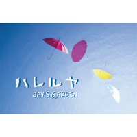NEWリリース『ハレルヤ』(無料配信)