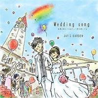CD『Wedding song~世界の終わりの日だって君を愛してる~』