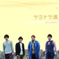 CD「サヨナラ涙」