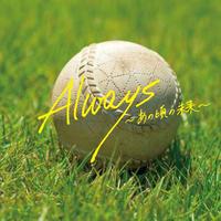 CD「Always~あの頃の未来~」