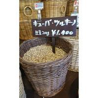 キューバ ツルキーノ・ラバド(生豆時重量200g)