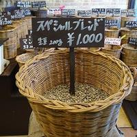 スペシャルブレンド(生豆時重量200g)