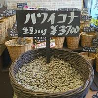 ハワイコナ(生豆時重量200g)