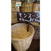 モンスーン(生豆時重量200g)