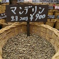 マンデリン(生豆時重量200g)