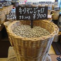 キリマンジャロ(生豆時重量200g)