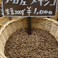 デ・カフェ メキシコ(生豆時重量200g)