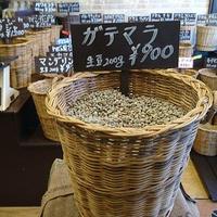 グァテマラSHB(生豆時重量200g)