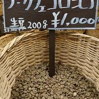デ・カフェ コロンビア(生豆時重量200g)