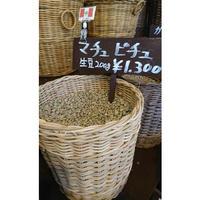 マチュピチュ(生豆時重量200g)無農薬栽培