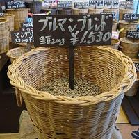 ブルーマウンテンブレンド(生豆時重量200g)