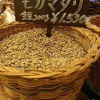 モカマタリ(生豆時重量200g)